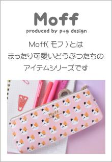 MOFF オリジナルアニマル柄ペンケース