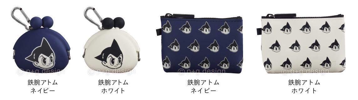 鉄腕アトム POCHIBI/NUU-Small