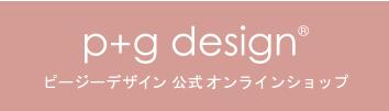 ピージーデザイン公式オンラインショップ